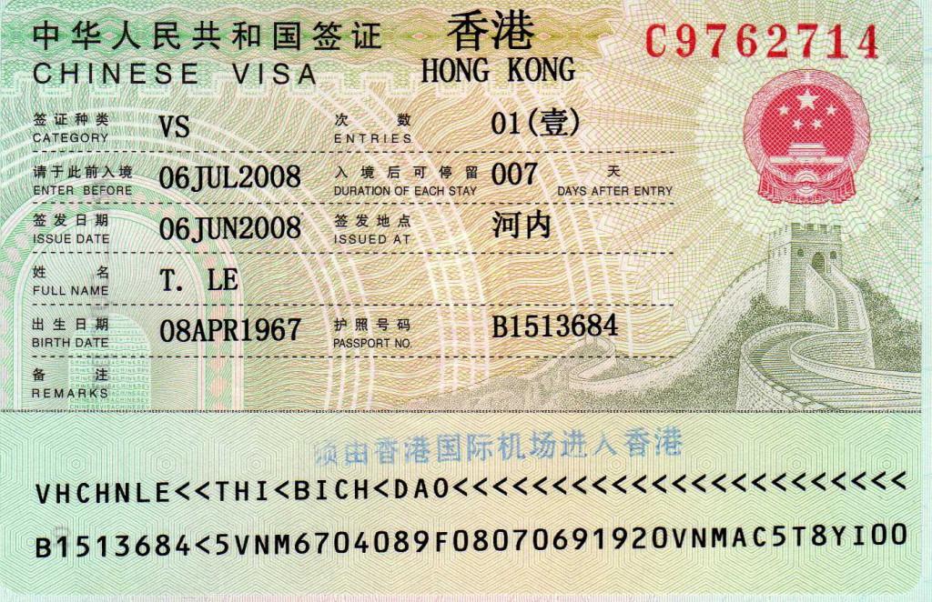 Taiwan visa application form