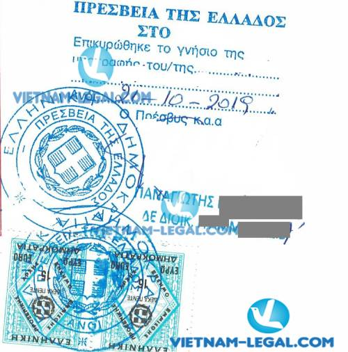 Legalization Result of Birth Certificate from Vietnam for use in Greece, October 2019